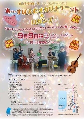 オカリナユニット&ロガンズ 狭山池博物館フレッシュコンサート