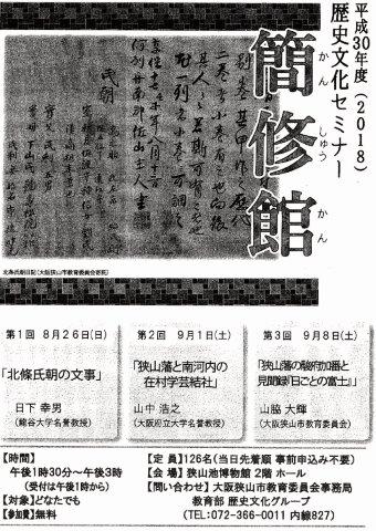 平成29年度歴史文化セミナー簡修館