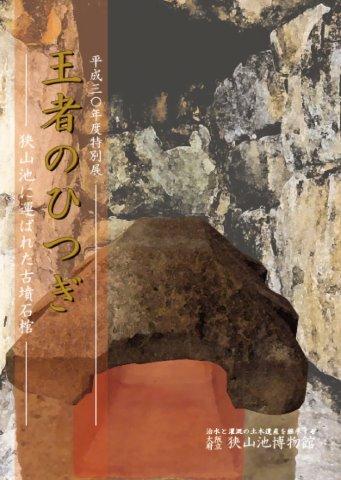 大阪府立狭山池博物館図録20 『平成29年度特別展 蓮華の花咲く風景 –仏教伝来期の河内と大和-』