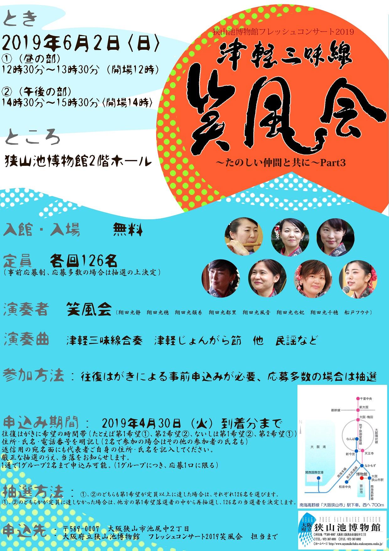 津軽三味線 笑風会 狭山池博物館フレッシュコンサート2019