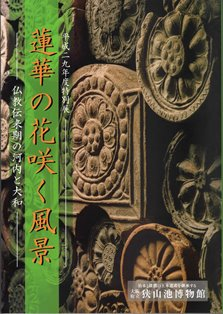 The history of ancient Buddhism in the Kawachi area and the Yamato area