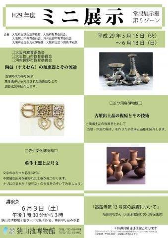 平成29年度ミニ展示
