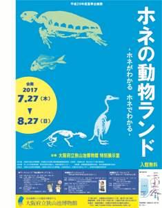 平成29年度夏季企画展「ホネの動物ランド- ホネがわかる ホネでわかる- 」