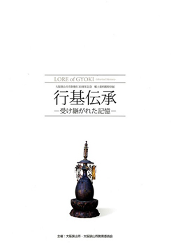 Special Exhibition; Tradition Faith of the Buddhism about Gyoki (the monk of Ancient Japan)