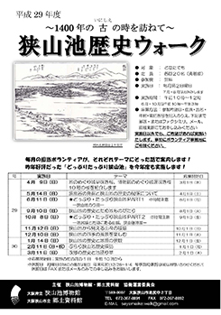 History guide walk at Sayamaike pond