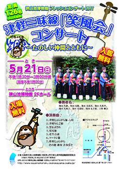 津軽三味線 笑風会 狭山池博物館フレッシュコンサート