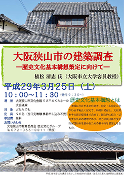 Lecture ; Academic investigations of The Historic Building in Osakasayama City
