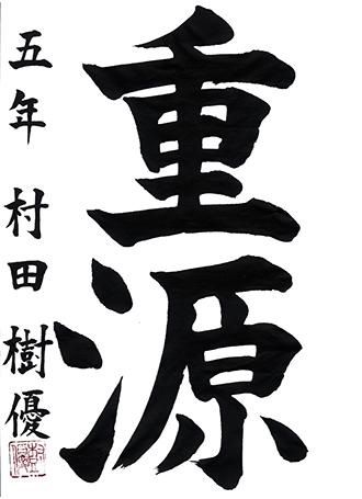 特別賞 村田樹優 (はつしば学園小学校5年)「重源」