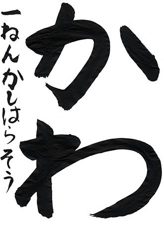 大阪狭山ロータリークラブ賞 柏原蒼 (河内長野市立楠小学校1年)「かわ」
