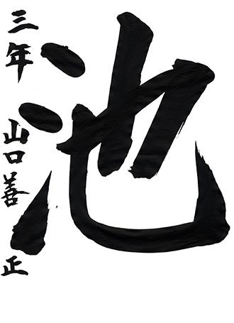 大阪狭山ロータリークラブ賞 山口善正 (神戸市立甲緑小学校3年)「池」