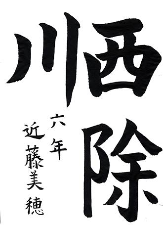大阪狭山ロータリークラブ賞 近藤美穂 (大阪市立南百済小学校6年)「西除川」