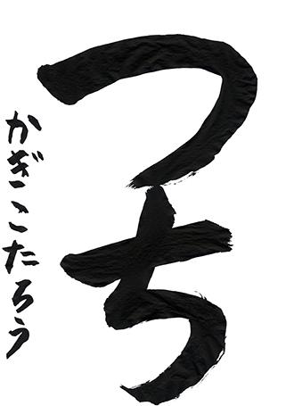優秀賞 鍵虎太郎 (大阪狭山市立半田幼稚園)「つち」