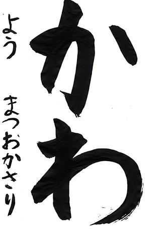 優秀賞 松岡咲里 (大阪狭山市立西幼稚園)「かわ」