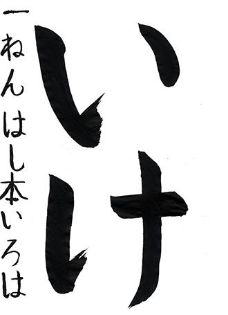 優秀賞 橋本彩葉 (堺市立野田小学校1年)「いけ」