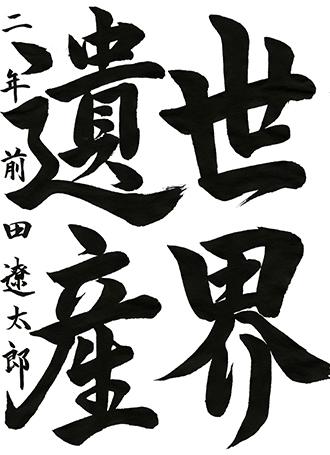 館長賞 前田遼太郎「世界遺産」