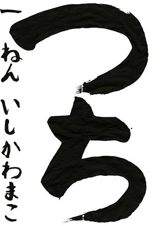 特別賞 石川真子「つち」