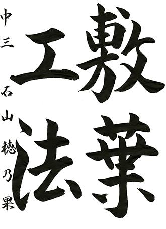 特別賞 石山穂乃果 (大阪市立中野中学校3年)「敷葉工法」