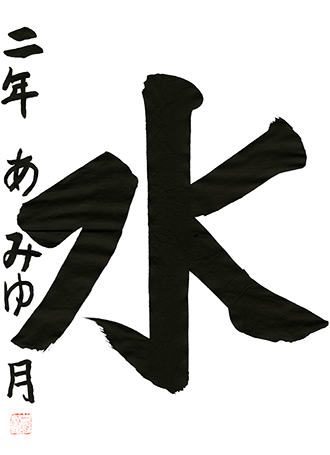 大阪狭山書道協会賞 網優月 (大阪狭山市立南第一小学校2年)「水」