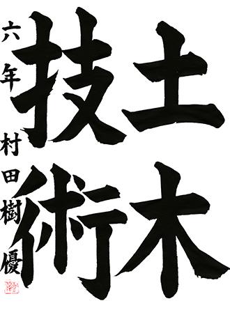 大阪狭山書道協会賞 村田樹優 (はつしば学園小学校6年)「土木技術」