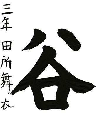 優秀賞 田所舞 (堺市立五箇荘東小学校3年)「谷」
