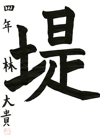 優秀賞 林大貴 (大阪狭山市立東小学校4年)「堤」
