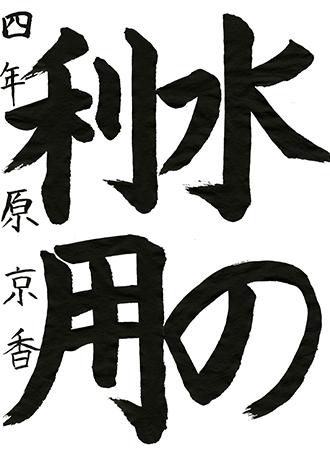 優秀賞 原京香 (堺市立五箇荘東小学校4年)「水の利用」