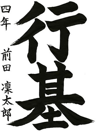 優秀賞 前田凜太郎 (国立大阪教育大学附属平野小学校4年)「行基」