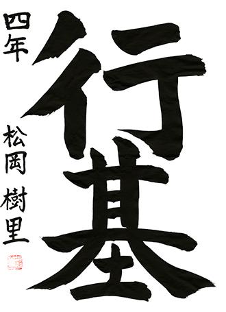 優秀賞 松岡樹里 (大阪狭山市立西小学校4年)「行基」
