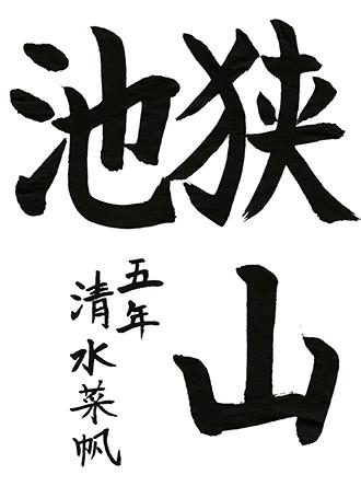 優秀賞 清水菜帆 (堺市立野田小学校5年)「狭山池」