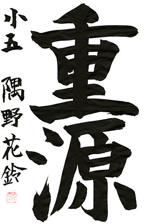 優秀賞 隅野花梨 (大阪狭山市立東小学校5年)「重源」