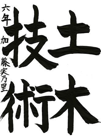 優秀賞 加藤実乃里 (河南町立河内小学校6年)「土木技術」