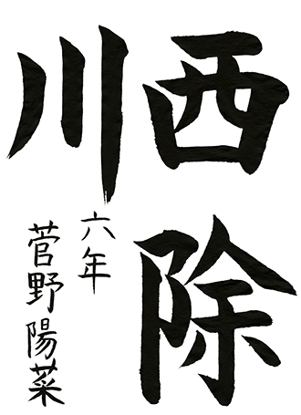 優秀賞 菅野陽菜 (堺市立五箇荘小学校6年)「西除川」
