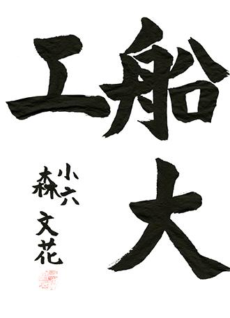優秀賞 宮崎友愛 (大阪狭山市立第七小学校6年)「船大工」