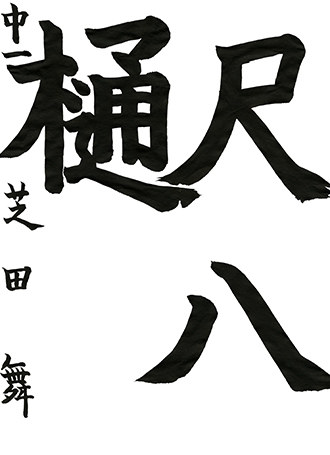 優秀賞 芝田舞 (大阪狭山市立狭山中学校1年)「尺八樋」