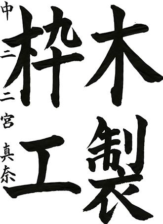 優秀賞 二宮真奈 (堺市立中百舌鳥中学校2年)「木製枠工」