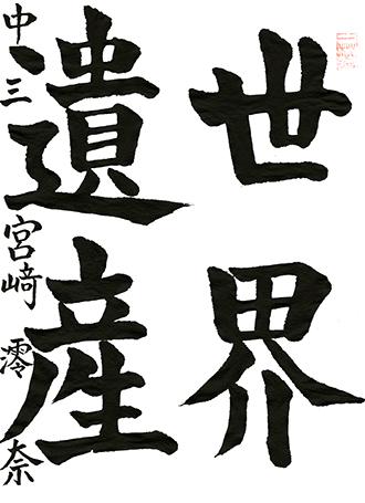 優秀賞 宮崎澪奈 (大阪狭山市立第三中学校3年)「世界遺産」