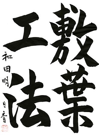 優秀賞 和田明日香 (河内長野市立長野中学校3年)「敷葉工法」
