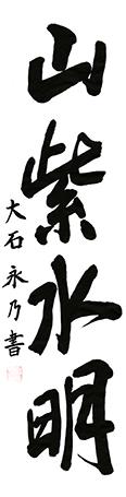 [一般の部] 大阪狭山市長賞 大石永乃 「山紫水明」