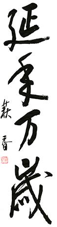[一般の部] 大阪狭山書道協会賞 岡萩香 「延年万歳」