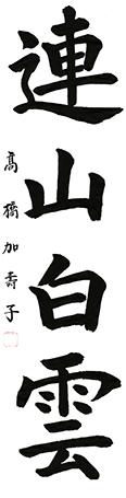 [一般の部] 優秀賞 高橋加寿子 「連山白雲」