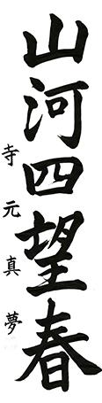 [一般の部] 優秀賞 寺元真夢 「山河四望春」